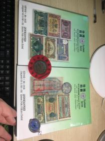 珍稀钱币拍卖图录 第19期