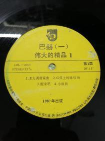 黑胶唱片    巴赫一    伟大的精品   1