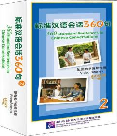 标准汉语会话360句 配套教学情景视频 2