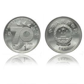 2015年 抗日战争和世界反法西斯战争胜利70周年纪念币
