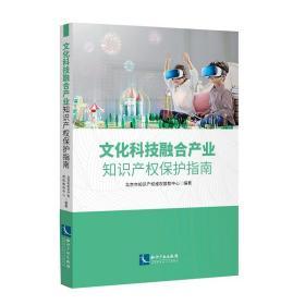 文化科技融合产业知识产权保护指南 专著 北京知识产权维权援助中心编著 w