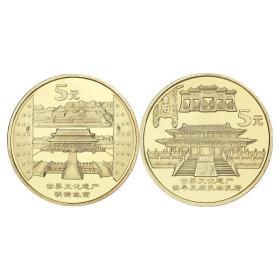 2003年 世界文化遗产纪念币二组 三孔 明清故宫纪念币