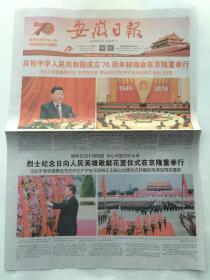 安徽日报2019年10月1日【庆祝中华人民共和国成立70周年】