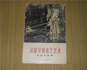 川剧旦角表演艺术  (附身段图解)   中国戏剧出版社60年印