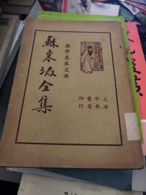 苏东坡全集 第二册  上海中央书店
