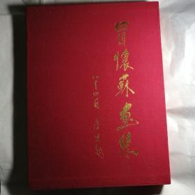 冒怀苏画集 (16开精装,有函套,铜版纸彩印)