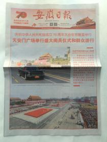 安徽日报2019年10月2日【庆祝中华人民共和国成立70周年】