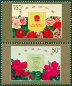 1997-10 香港回归祖国 邮票