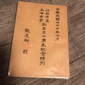江苏省立上海中学创立五十周年纪念特刊 郑通和校长签赠本 稀见