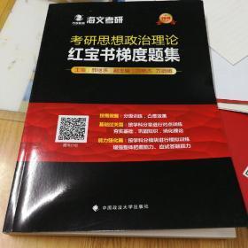 2019考研思想政治理论红宝书梯度题集