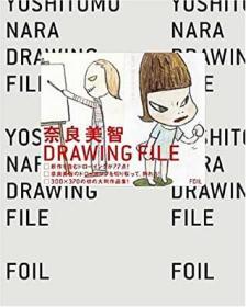 奈良美智作品集 横滨手稿「DRAWING FILE」