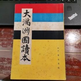 罕见1932年《大满洲国读本》(附带地图一副)