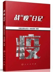 """战""""疫""""日记 记录中国2020年这场战斗中的一些事情 大国决心 新闻一线记者的心得 防疫 大国战役 抗疫前线真故事人民战争大国战役"""