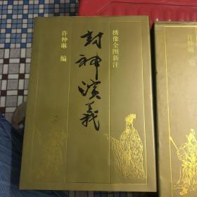 封神演义 (中国古典文学名著珍藏本)