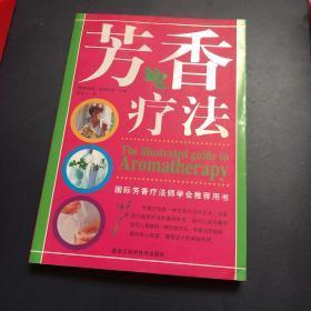芳香疗法(彩图)