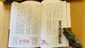 日文 茶席 汉诗的世界 诸田龙美 2017年 淡交社 224页 18.8 x 12.8 x 2.5 cm 软皮小本 补图