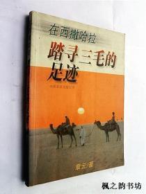 在西撒哈拉踏寻三毛的足迹(章云著 中国友谊出版公司1996年1版1印 正版现货)