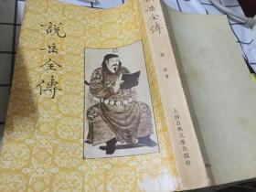 说岳全传 1955年 一版一印