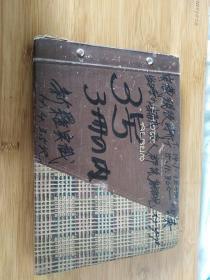 三十至五十年代,日军家庭相册一册(收照片一百六十多张,照片绝大多数有签名或者文字说明)