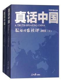 真话中国 : 环球时报社评 . 2015 . 下
