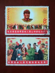 文6 毛主席是世界革命人民心中的红太阳 信销票