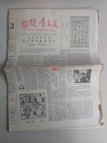 健康之友1982年全年(缺:第1、第2、第3、第4、第5、第6期)半月刊