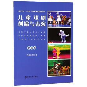 儿童戏剧创编与表演 第二版 (第2版) 方先义 南京大学出版社