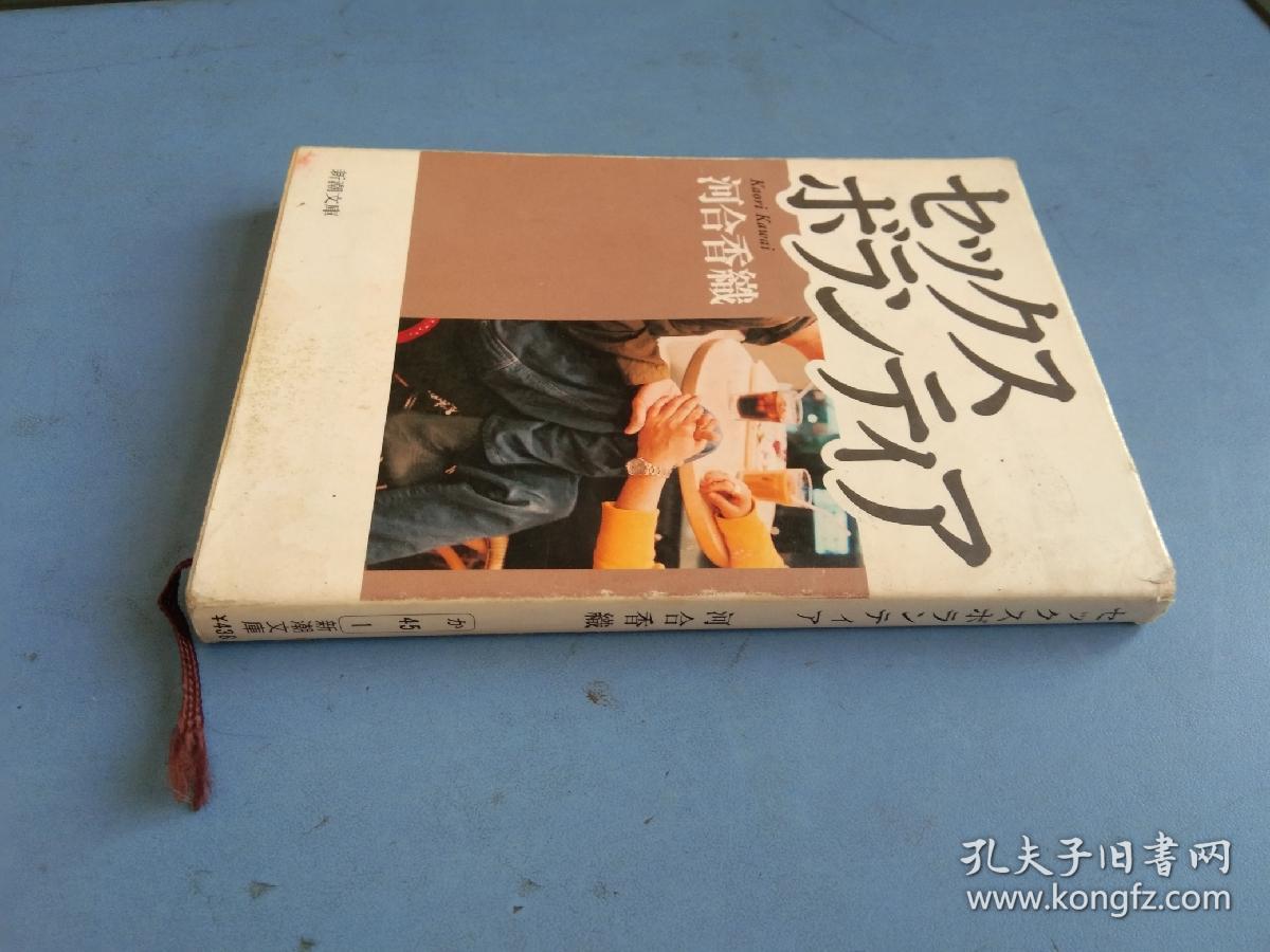 【日文原版】 セックスボランティア (新潮文库) 河合 香织 (著)