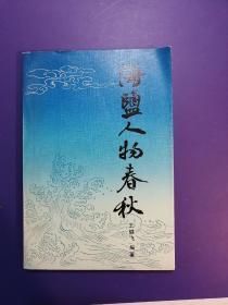 海盐人物春秋 (著者签名本)