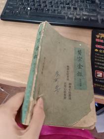 医宗金鑑第五分册