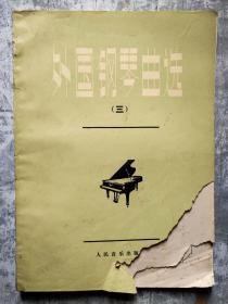 外国钢琴曲选(三)