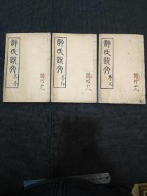 许氏说文(说文解字)【宣纸线装 共4册存第2、3、4册 第5---15卷】