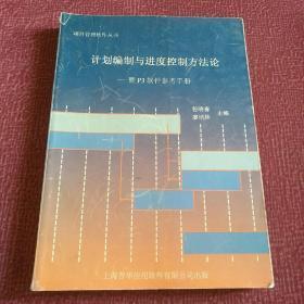 计划编制与进度控制方法论 (第二版)