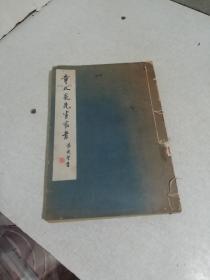章太炎先生家书(62年一版一印)