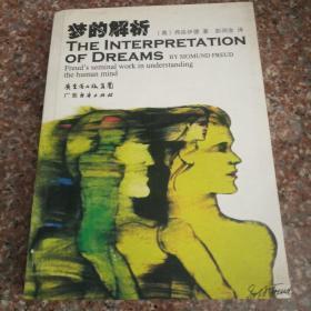梦的解析,封面漂亮