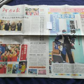 2008年8月18日河南日报,奥还特刊