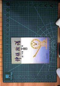 钟表脸谱(娄广华漫画集)(作者签赠本   正版现货0232Z
