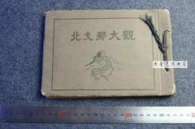 民国早期《北支那大观》,大量天津,北京早期景观人物民俗影像,全部为老照片图片,共计68图。首页附带一张天津地图