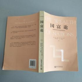国富论(下册)
