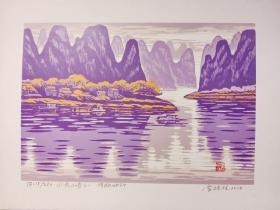 常桂林 版画藏书票原作 网版油印《水秀山青之1》精品收藏