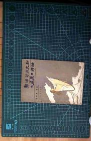 郭沫若历史剧《屈原》诗话 黄中模作者 签赠本  正版现货0232Z