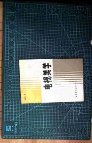 电视美学 文化艺术出版社 作者刘隆民 签赠本  正版现货0232Z