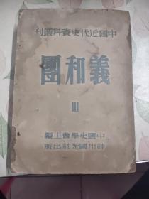 中国近代史资料丛刊义和团3