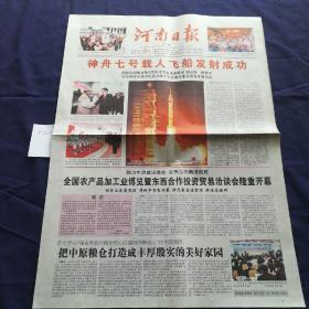 2008年9月26日河南日报(农村版)