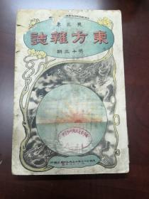 1906年光绪 东方杂志 第13期