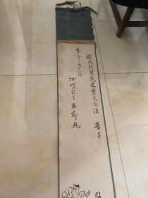 日本书法立轴