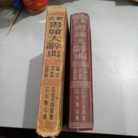 新式 书翰大辞典