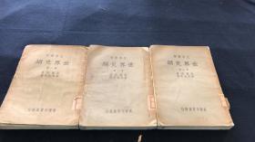 【大学丛书】世界史纲 (存1-3册)