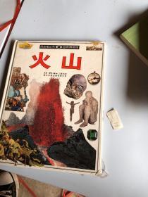 目击者丛书自然博物馆火山