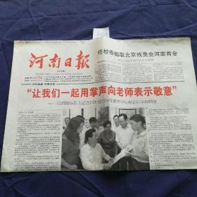 2008年9月11日河南日报